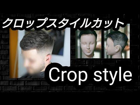 クロップスタイルカットcrop-style-cut