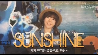 SNSD Sunny - You Are My Sunshine [HAPPY BIRTHDAY SUNNY 2014]