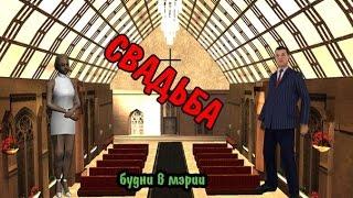 Advance RP Green - Будни в мэрии! Часть №3 Свадьба!)