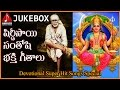 Sai Baba Telugu Devotional Songs | Santoshi Mata Bhakti Geetalu | Telugu Hit Songs Jukebox