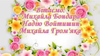 Вітання для Михайла Бондара (ТРК