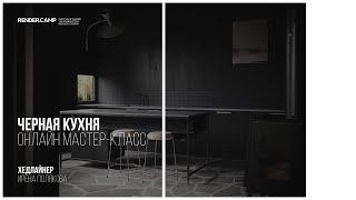 Черная кухня Прямой эфир Четверг 4 марта
