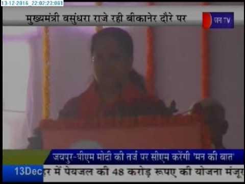 jantv bikaner RAJ CM Vasundhra Raje visit in Bikaner  news