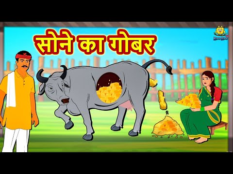 सोने का गोबर | Hindi Kahaniya | Bedtime Moral Stories | Hindi Fairy Tales | Koo Koo TV