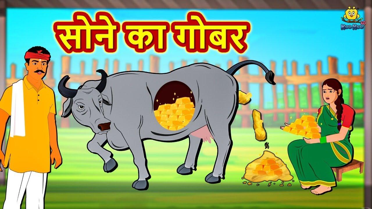 सोने का गोबर | Sone Ka Gobar Hindi Kahani | Hindi Kahaniya