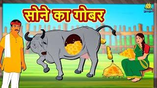 Cover images सोने का गोबर | Hindi Kahaniya | Bedtime Moral Stories | Hindi Fairy Tales | Koo Koo TV