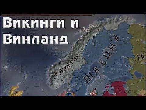 Лига Цезаря #1 Норвегия