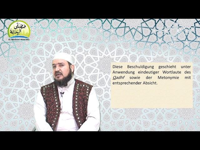 2 محاضرات مصلى الهداية 2020 م 1441 | الشيخ أحمد يونس| بهجة النظر معاصي اللسان