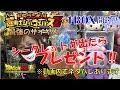 DB【映画ブロリー】ドラゴンボール 超戦士シールウエハースZ 最強のサイヤ人 シークレット出たらプレゼント!(開封!)ゴジータ
