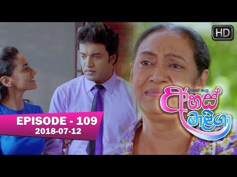 Ahas Maliga | Episode 109 | 2018-07-12 thumbnail