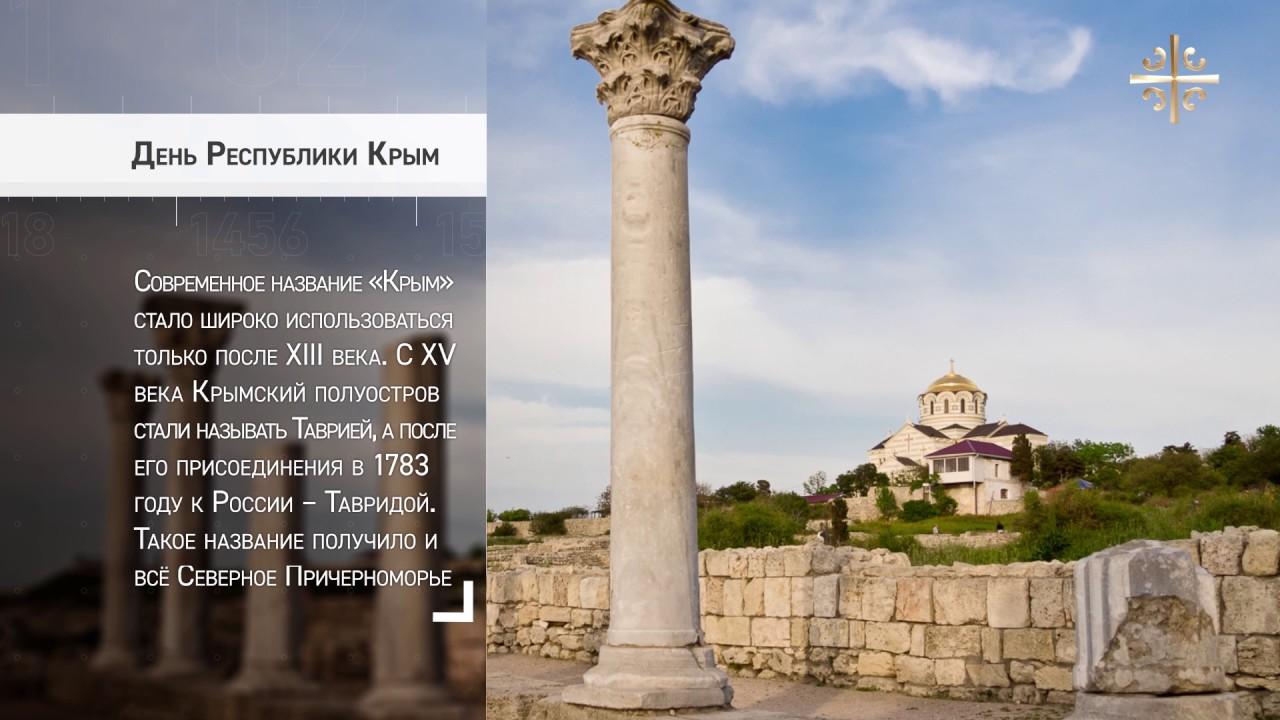 Великая держава: День Республики Крым