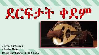 dimtsi hafash eritrea