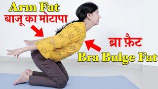 Lose Arm Fat , Bra Bulge Fat | बाजू का मोटापा, ब्रा फ़ैट | How to reduce Arm fat, Bra Fat
