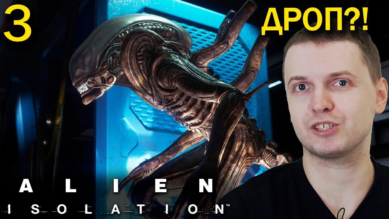 БУДЕТ ЛИ ДРОП ЧУЖЕГО? / Папич проходит Alien Isolation (часть 3)