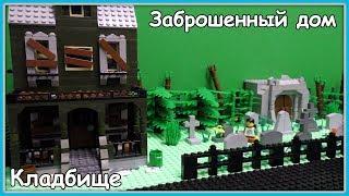 Lego Самоделка - Заброшенный дом и Кладбище