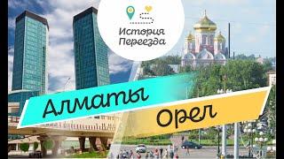 Переехала в город Орел из Алматы. Хочу вернуться.