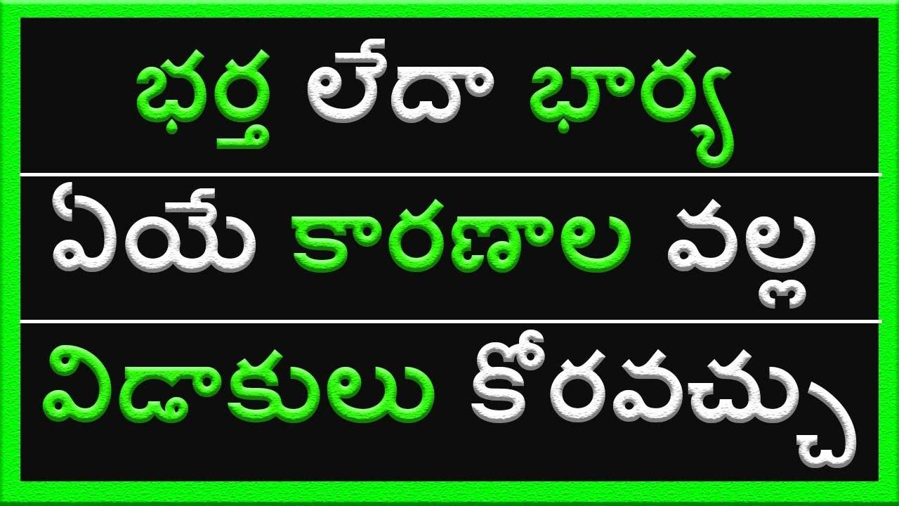 [2019] Vidakulu Rules Telugu | Top Legal Reasons For Divorce | Divorce  Advocate In Hyderabad
