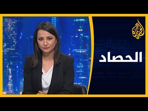 الحصاد - أمنستي تطالب السعودية بالإفراج عن المعتقلات ????  - 11:00-2020 / 5 / 15
