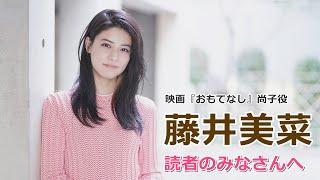 映画『おもてなし』藤井美菜インタビュー 相手の視点に立つことがおもて...