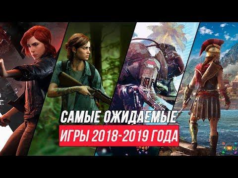 НОВЫЕ ИГРЫ 2018-2019