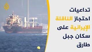 🇮🇷 سكان جبل طارق يتوجسون من تداعيات احتجاز الناقلة الإيرانية