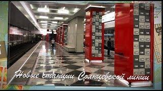 """Новые станции """"Солнцевской линии"""". 30.08.18   Moscow. New metro stations"""