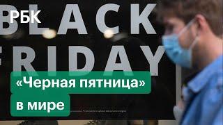 Черная пятница и коронавирус как теперь штурмуют торговые центры
