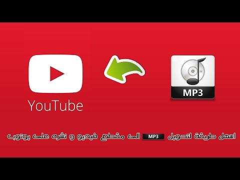 اسهل طريقة لتحويل Mp3 الى مقطع فيديو و نشره على يوتوب