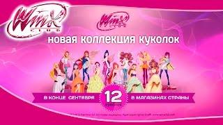 News Winx Regal Fairy - Russian Promo