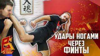 Лучшие удары ногами через финт. Максим Дедик.