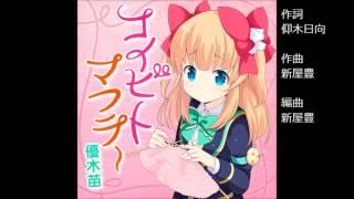ガールフレンド(♪)優木苗(CV:日高里菜) 『コイビトマフラー』