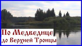 Поход по реке Медведица. Сплав по Медведице до Верхней Троицы