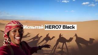 HERO7 совсем скоро – 5 октября – уже в «М.Видео»