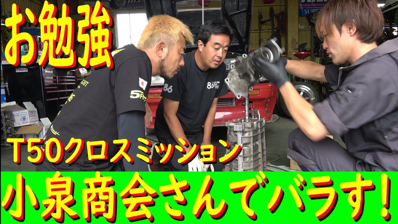 【ミッション壊れた!】 小泉商会さんに、駆け込みました! 壊れたミッションの原因を相談してみました!