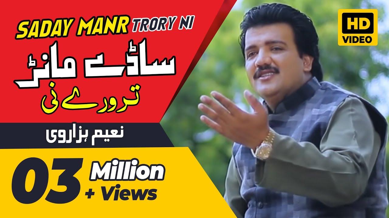 Saday Manr Trory Ni (Full Song)   Naeem Hazarvi   Latest Punjabi/Saraiki  Songs 2018
