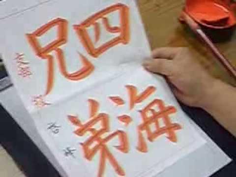 日本習字 新地書道教室 平成25年9月 赤手本 四海兄弟 阿部啓峰