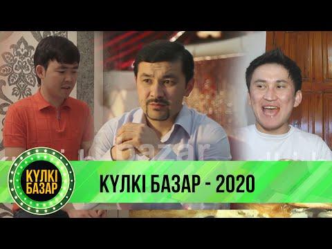Күлкі Базар Үздік әзілдері 2020