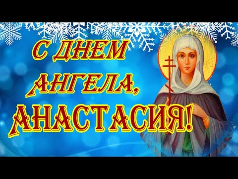 С Днем Ангела, Анастасия!