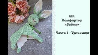 """Подробный МК """"Комфортер """"Зайка"""". Часть 1 - Туловище. Вяжем крючком"""