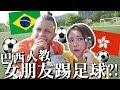 [世界盃限定] 運動白痴女朋友...巴西人可以教會她踢足球嗎?! Training my Girlfriend for the next World Cup
