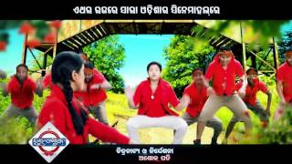 Love Station Odia Movie | Love Station Title HD Video Song | Babushan, Elina