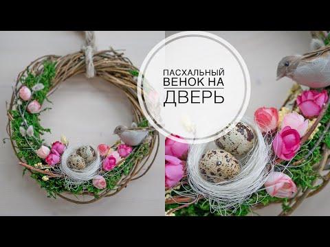 Простой пасхальный венок / DIY Simple Easter wreath без регистрации и смс