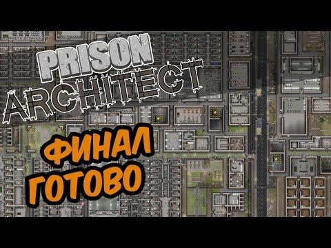 Prison Architect   Готовая тюрьма. 300 заключенных, средняя карта. Финал.
