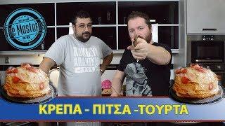 GADGET CHEF #4 - ΚΡΕΠΑ - ΠΙΤΣΑ - ΤΟΥΡΤΑ