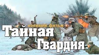 новый военный фильм Тайная Гвардия 2017 Военные фильмы 1941 45 фильмы о войне [K187237]