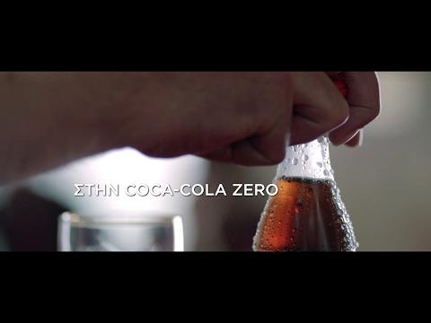 Coca-Cola Μηδέν Ζάχαρη Μηδέν Θερμίδες | #tastethefeeling