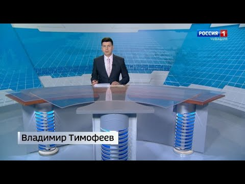 Вести Чăваш ен. Выпуск 19.02.2020