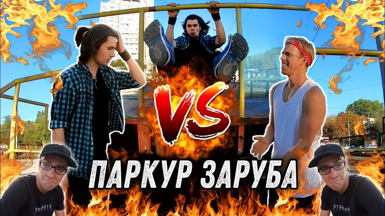 ПАРКУР ЗАРУБА: Art Rambo vs Andrew Kaminskyi vs Guy in STORROR