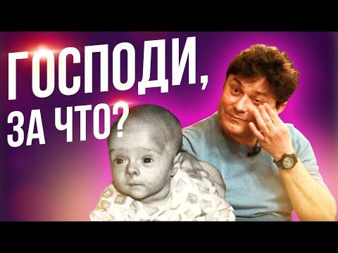 ПОЧЕМУ Я? Почему Болеют Дети? Наказывает ли Бог родителей болезнями их детей? || Такой ЖЕ