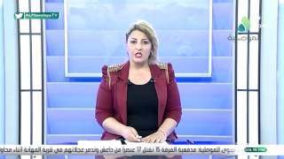 Gambar cover فاصل الاخبار من قناة الموصلية الفضائية